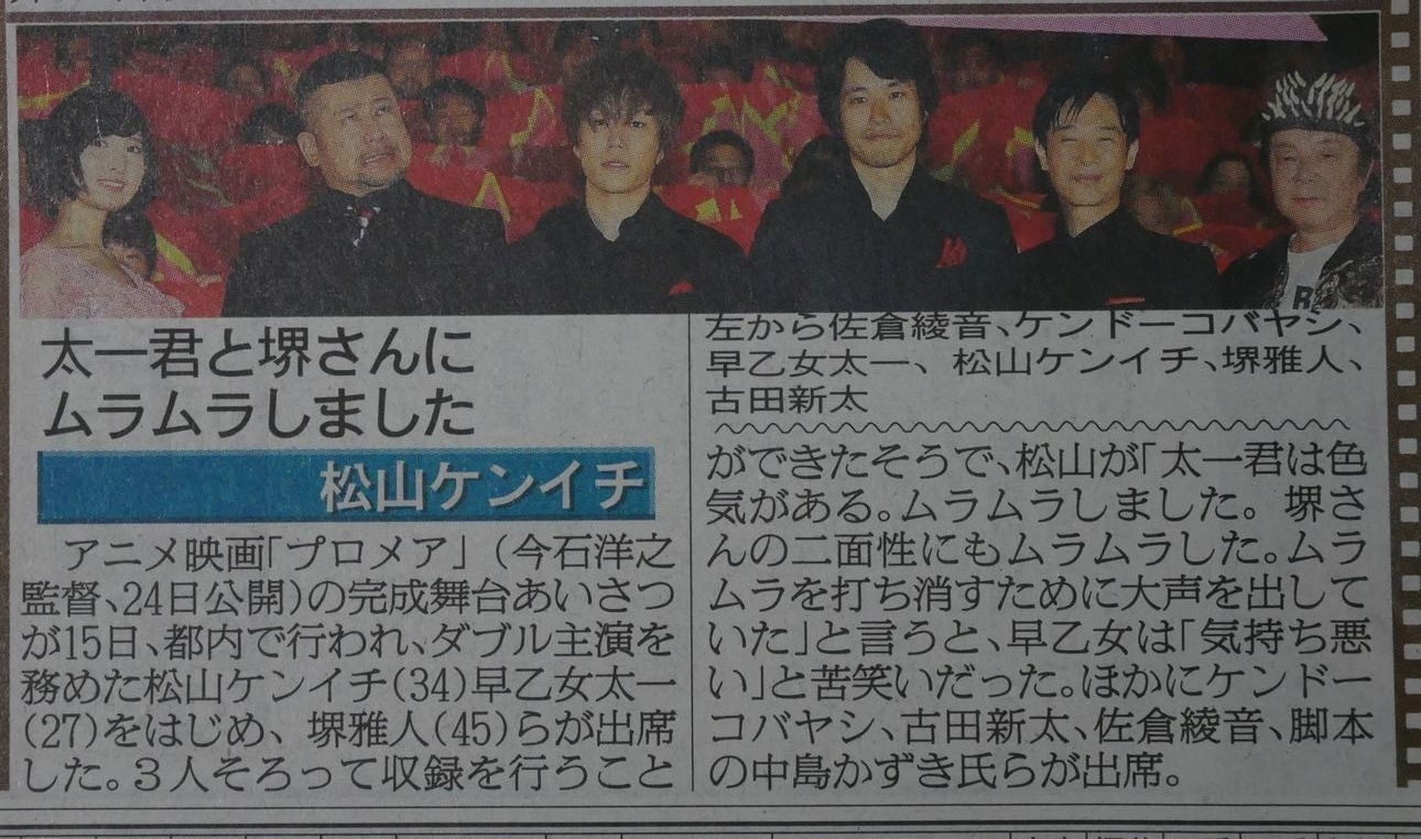 20190516日刊スポーツ