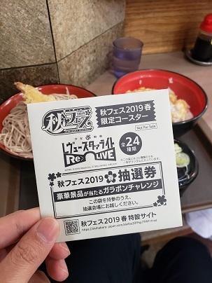 akifesu1905 (4)