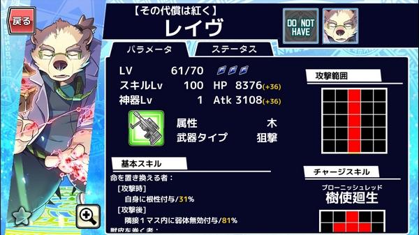 ☆5レイヴゲット (2)