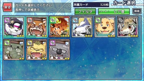 ☆5レイヴゲット (3)
