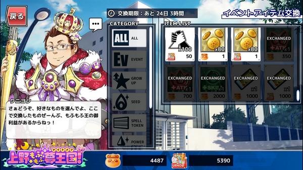 放サモ夢王国クエストコンプ (6)