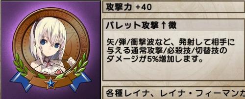 創造主レイナメモリア集め (3)