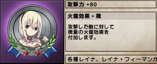 創造主レイナメモリア集め (4)