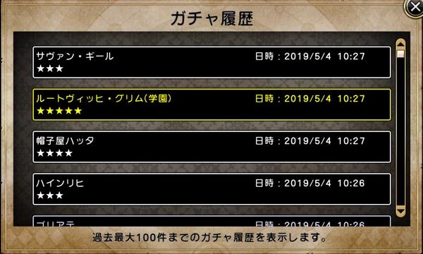 グリムノーツ闘技場キング到達 (3)