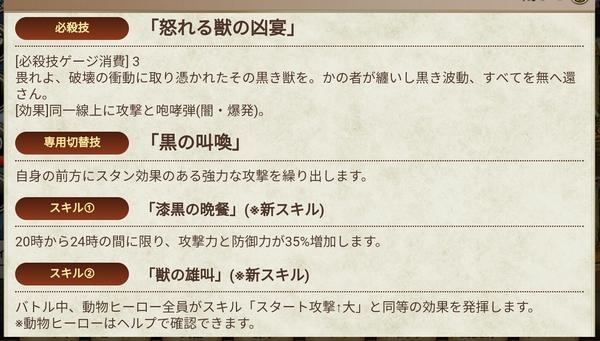 シャドウベット加入 (2)