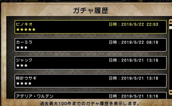 グリムノーツピノキオ加入 (3)