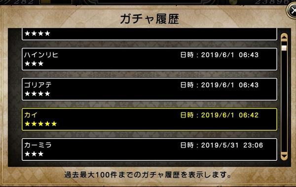 星5幻魔槍7本目 (2)
