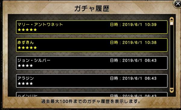 星5幻魔槍7本目 (3)