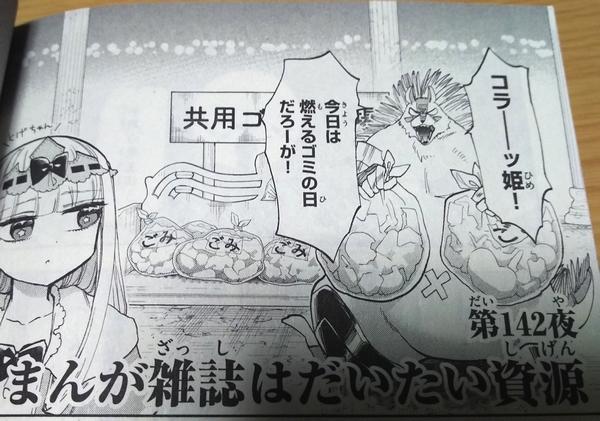 魔王城でおやすみ11巻 (7)