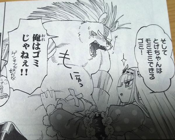 魔王城でおやすみ11巻 (8)