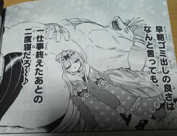 魔王城でおやすみ11巻 (9)
