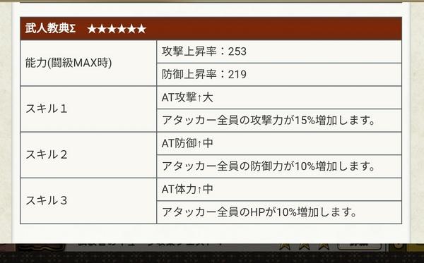 幻魔槍武人教典星6 (3)