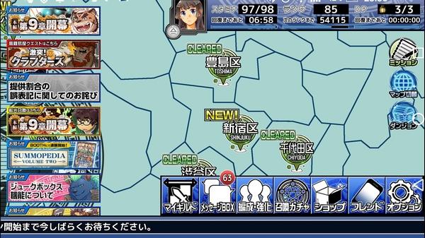 放サモ主人公☆4 (1)