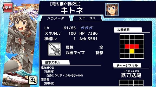 放サモ主人公☆4 (3)