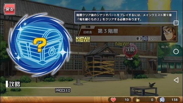 放サモ旧校舎第2階層クリア (1)