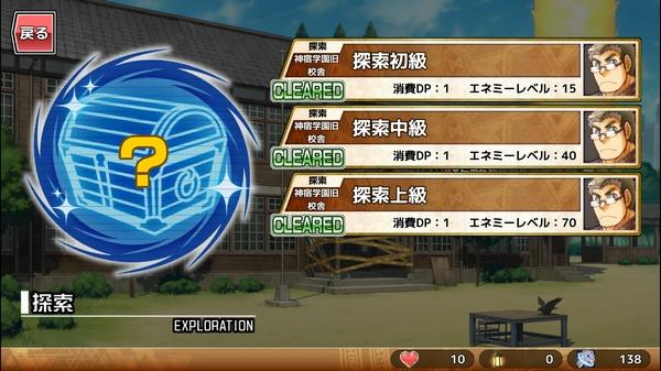 放サモ旧校舎第2階層クリア (2)