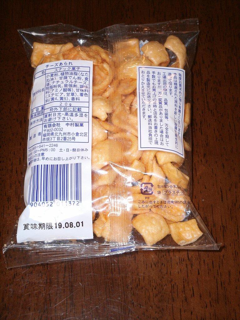 cheesearare2.jpg