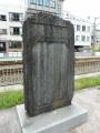 えちぜん鉄道福大前西福井駅 底喰川改修記念碑