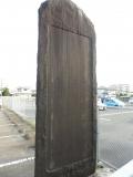 JR(北)船岡駅 産業組合記念碑 裏
