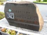 JR(北)船岡駅 樅の木広場の石碑