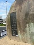 JR紀伊田辺駅 「植芝盛平翁生誕の地」石碑 裏