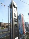 JR紀伊田辺駅 イラスト付き時計台