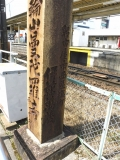 名鉄江南駅 日輪山曼陀羅時石碑 横