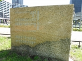 TX三郷中央駅 草加都市計画事業三郷中央一体型特定土地区画整理事業竣工記念碑 裏