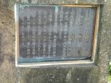 JR野沢駅 道祖神 説明