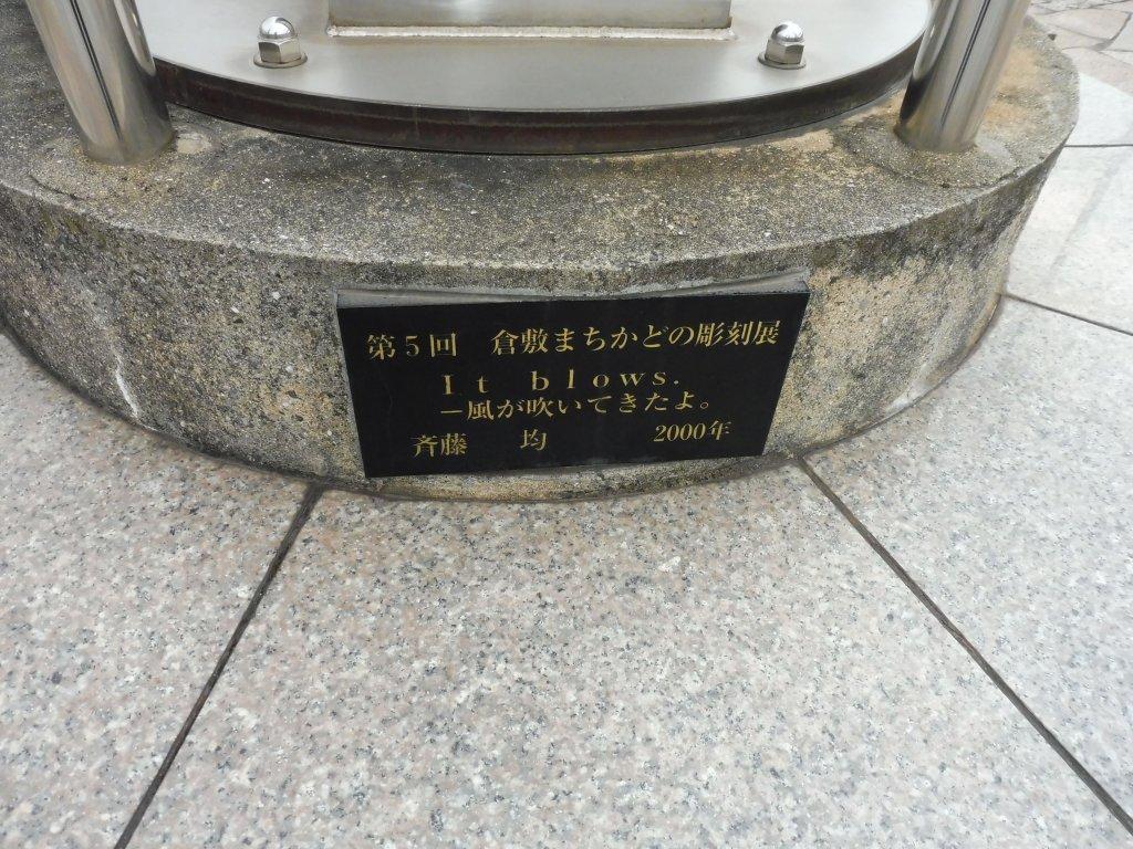 shin-kurashiki4_1.jpg