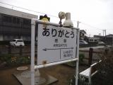 銚子電鉄外川駅 ありがとう駅