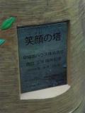 銚子電鉄銚子駅 笑顔の塔 タイトル
