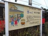 銚子電鉄外川駅 澪つくし看板