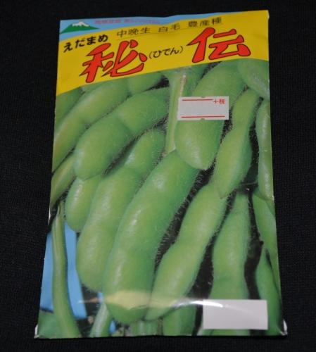 リベンジ 『秘伝豆2