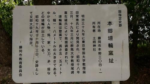本郷埴輪窯と土師神社諏訪神社古墳2
