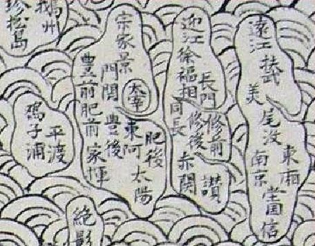 陳寿の見た倭国図は裴秀の誤った地図か6