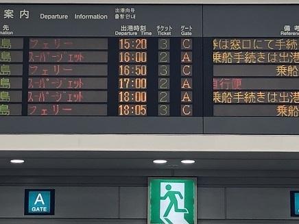 4022019 松山観光港 S1