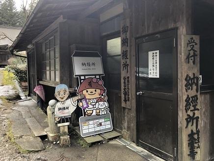 4012019 44番大宝寺 納経所 S9