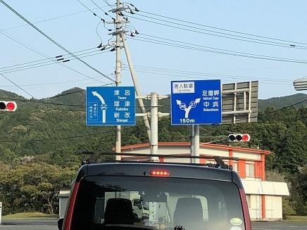 3302019 足摺岬へ(38番)足摺サニー道路 S5