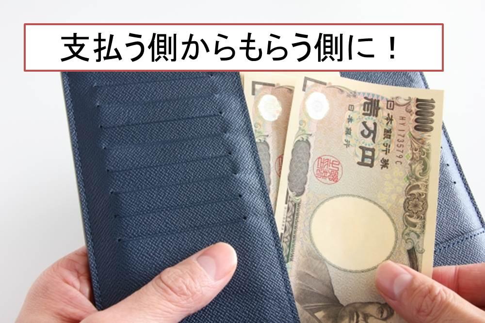 支払う01