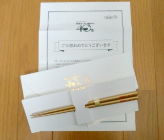 金色のラーメン箸 -当選報告画像-