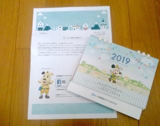 セナワン卓上カレンダー -ゆらゆら懸賞日記 当選品-
