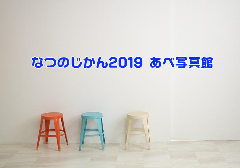 AB1I0002_20190615171923f1f.jpg