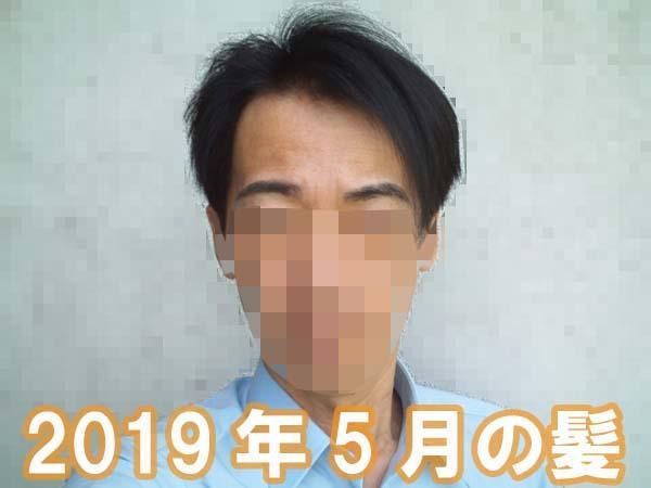 2019年5月の髪の写真