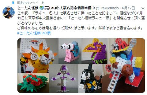 Totan_Koten2019.jpg