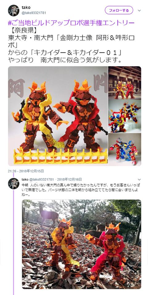 tako_gotouchiBR.jpg