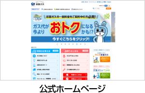 京葉ガスの経営理念