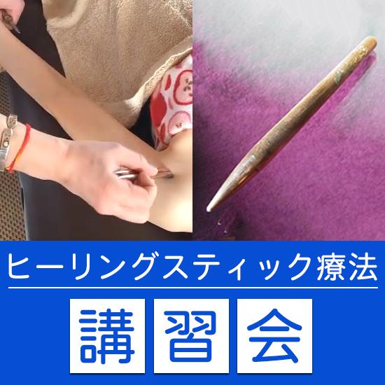 stick_school550.jpg