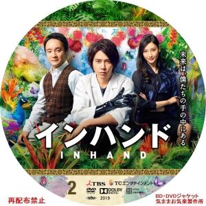 INHAND_DVD02.jpg