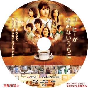 coffee_ga_samenaiuchini_BD.jpg